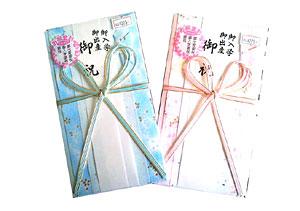 ご祝儀袋(入学祝・出産祝・お祝い)