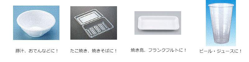 イベント・アウトドア用食品容器