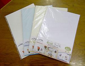 和紙ファイル